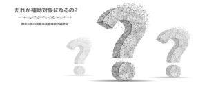 小規模事業者持続化補助金_だれが応募できるの?
