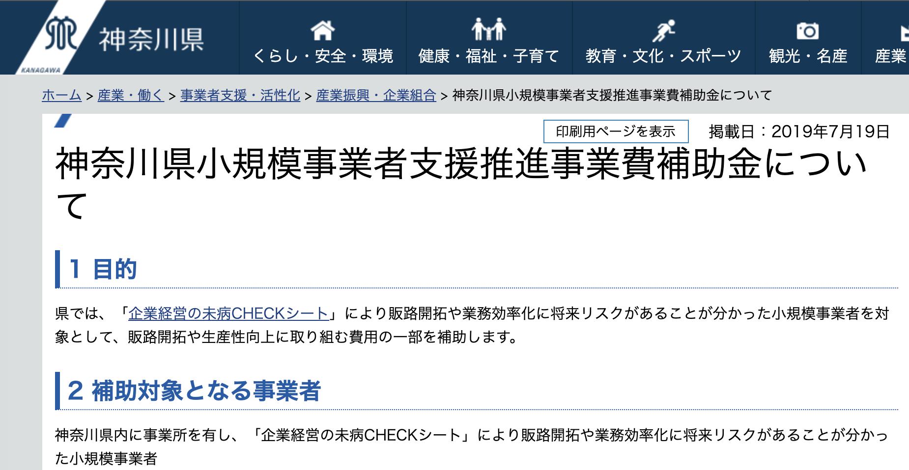 神奈川県小規模事業者持続化補助金2019