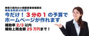 神奈川県小規模HP作成