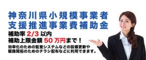 神奈川県小規模事業者支援推進事業費補助金 調剤薬局