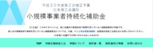小規模事業者持続化補助金 採択率 神奈川 横浜 湘南